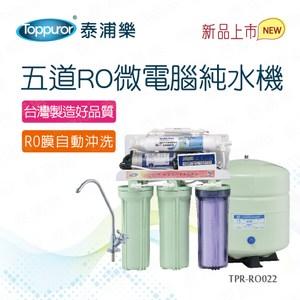 【Toppuror 泰浦樂】五道RO微電腦純水機(TPR-RO022_