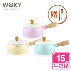 【WOKY 沃廚】台灣製日式木柄多功能牛奶鍋15CM加贈匙筷組(3色)浪漫黃