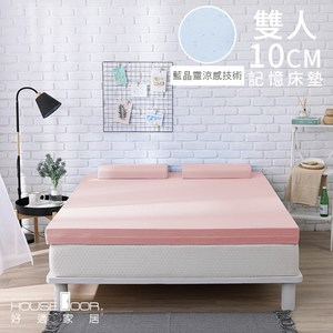 [特價]House Door 抗菌防螨10cm藍晶靈涼感舒壓記憶床墊-雙人甜美粉