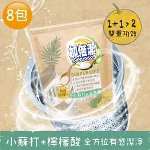 加倍潔 檸檬酸+小蘇打洗衣槽專用去汙劑 x8包(300g/包 )