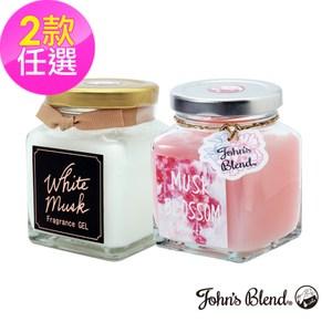 日本John's Blend季節限定室內香氛擴香膏(135g/瓶)3入白麝香WHITE M
