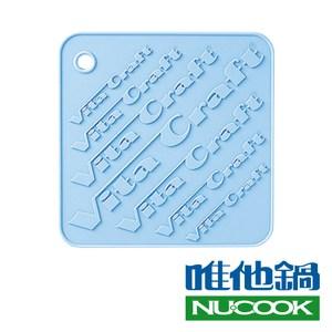 【VitaCraft 唯他鍋】矽膠隔熱墊、防滑墊 淺藍淺藍