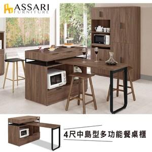 ASSARI-諾艾爾4尺中島型多功能餐桌櫃(寬121x深60x高93c