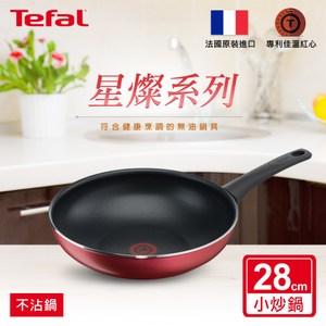 Tefal 特福 星燦系列28CM不沾小炒鍋|法國製