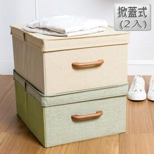 【品田日居】半掀式儲物箱(二入)(隨機出貨)