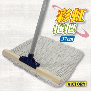 【VICTORY】彩虹12寸拖把 #1025047