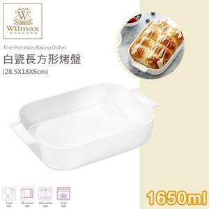 【英國 WILMAX】白瓷長方形烤盤1650ml(28.5X18X6c