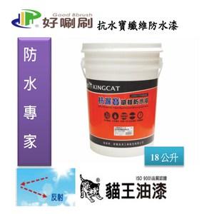 [好唰刷] 貓王K1-529抗水寶纖維防水漆百合白色/18公升