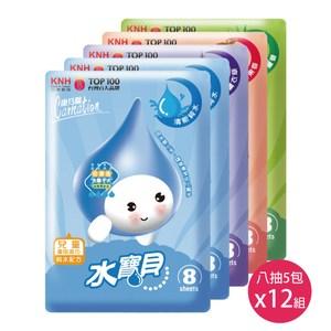 康乃馨水寶貝兒童濕巾混合裝8抽x5包x12組