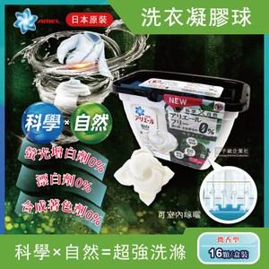 日本P&G 2020新款Ariel BIO洗衣凝膠球微香型16顆洗衣球