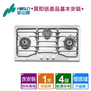 豪山_一體成型面板設計檯面爐ST-3310(含安裝)天然氣