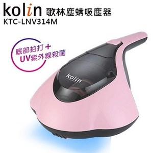 Kolin歌林塵螨吸塵器 KTC-LNV314M