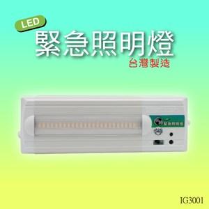 太星電工 IG-3001 夜神LED緊急照明燈