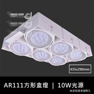 【光的魔法師 】白色AR111方形無邊框盒燈六燈 含10W聚光型燈泡全電壓-白光