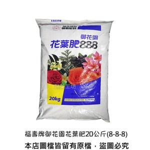 福壽牌御花園花葉肥20公斤(8-8-8)