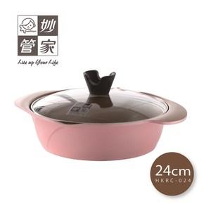 【妙管家】雙耳玫瑰鍋 24cm HKRC-024(不沾鍋)