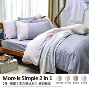 【班尼斯】3.5尺單人加大百貨專櫃級床包枕套組-多˙簡單-素色雙拼系列夢幻粉紫