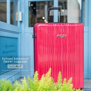 NaSaDen 29吋超輕行李箱-無憂系列-10色可選艾夏紅