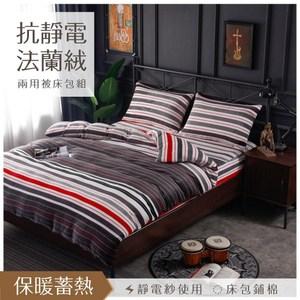【夢工場】條碼記憶防靜電紗法蘭絨鋪棉床包兩用被組-加大