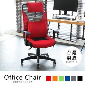 經典款高背舒壓辦公椅 (附紓壓大腰枕)紅色
