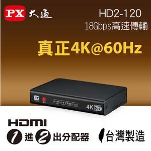 PX大通 HDMI一進二出分配器 HD2-120