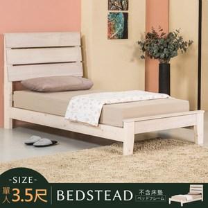 Homelike 雨澤床架組-單人3.5尺(不含床墊)