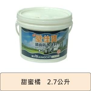 貓王 壁佳寶 防水塗料 2.7L 甜蜜橘
