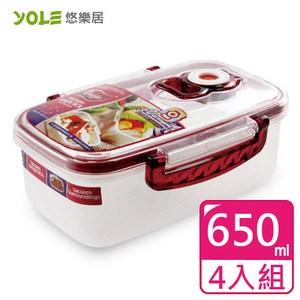 【YOLE悠樂居】Cherry氣壓真空保鮮盒-650mL(4入)