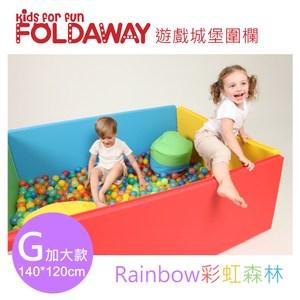 【FOLDAWAY】城堡圍欄(無撐桿款-加大)-彩虹森林