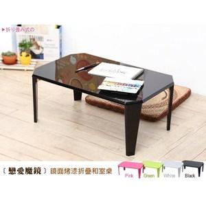 【班尼斯】Mirror戀愛魔鏡 鏡面烤漆折疊和室桌/小茶几-黑色