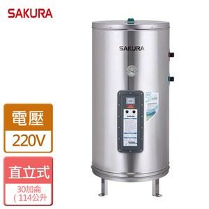 【櫻花】 30加侖儲熱式電熱水器 EH3000S6