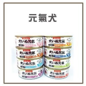 元氣犬 頂級犬罐 小罐-80g*48罐組【口味混搭】(C301A01-2)
