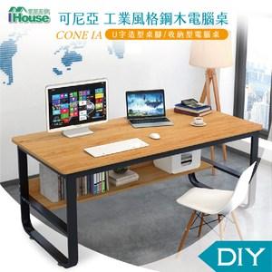 IHouse-DIY 可尼亞 加粗鐵角耐用收納書桌 100cm黃梨木