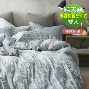 【艾倫生活家】100%奧地利頂級純天絲雙人床包枕套組(雙人/多款任選)櫻花紛飛(5*6.2