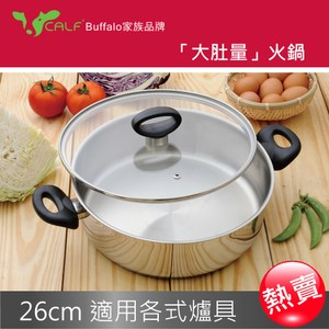 【Calf小牛】不銹鋼團圓火鍋26cm / 4.2L