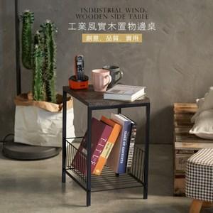 台灣製工業風實木收納邊桌(茶几 床邊櫃 沙發邊桌)工業風置物邊桌