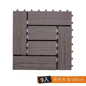 伯森塑木地板 30x30cm 長拼 灰 9入