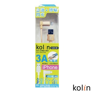 Kolin歌林 3A iPhone L型傳輸充電線(黑/灰/銀/金 顏色隨機)