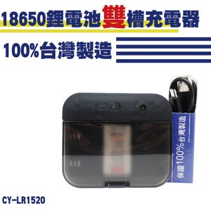 光之圓 18650鋰電池雙槽充電器(CY-LR1520)