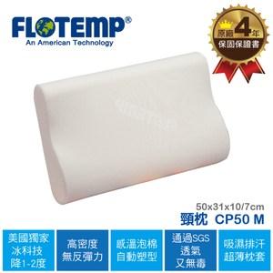 【美國Flotemp福樂添】冰感溫頸枕-CP50M(50X31X10/7CM)