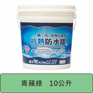 貓王 涼爽自潔抗熱防水膠 10L 青蘋 KINGCAT