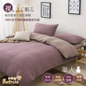 【Betrise紅酒香氛】單人-100%純棉針織三件式被套床包組