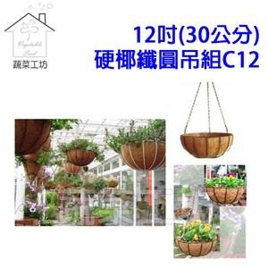 12吋(30公分)硬椰纖圓吊組C12