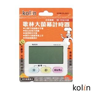 Kolin歌林 大螢幕計時器(顏色隨機)  KGM-DLG01