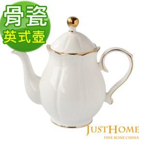 Just Home費加洛高級骨瓷英式茶壺1200ml