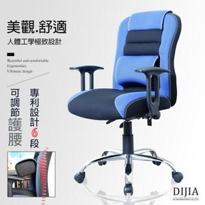 【DIJIA】B03七段式護腰主管椅/電腦椅/辦公椅(三色任選)藍