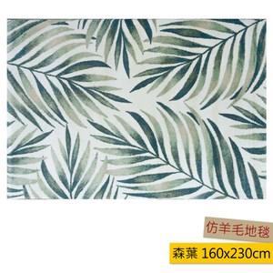 蘿娜地毯 160x230cm 森葉