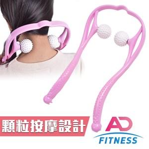 【AD-FITNESS】多功能舒壓按摩器/瑜珈/舒壓/按摩(兩色任選)粉紅色