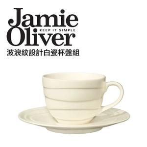 英國Jamie Oliver 波浪紋設計白瓷杯盤組
