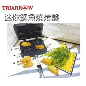 三箭牌 迷你鯛魚燒烤盤 WY-022